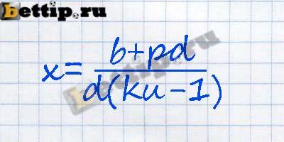 формула расчета ставки